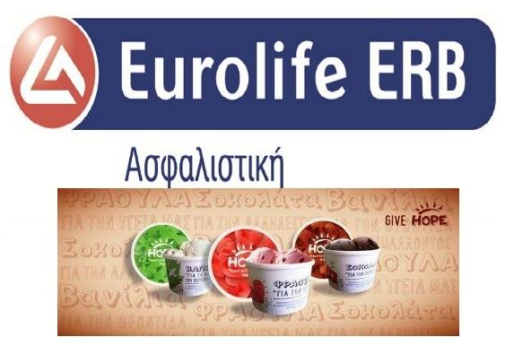Eurolife ERB: HOPE παγωτά για έναν καλύτερο κόσμο