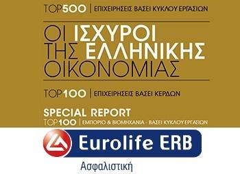 Η Eurolife ERB Ασφαλιστική διακρίθηκε για τις οικονομικές της επιδόσεις