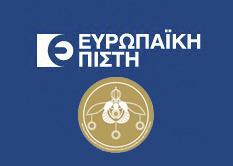 Πιστοποίηση της Ευρωπαϊκής Πίστης για την Επιχειρηματική της Ηθική