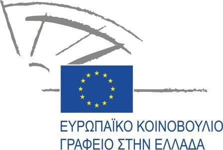 Αντιπροσωπεία της Ομάδας των Πρασίνων/ Ευρωπαϊκής Ελεύθερης Συμμαχίας στην Αθήνα