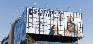 Αύξησε τα μεγέθη της η Ευρωπαϊκή Πίστη το 2012
