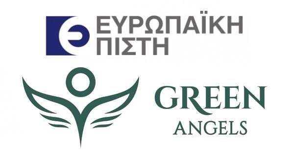 Η Ευρωπαϊκή Πίστη Α.Ε.Γ.Α. υπερήφανο μέλος της κοινότητας των Green Angels