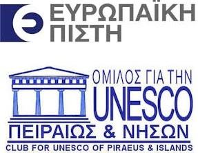 Η Ευρωπαϊκή Πίστη ενισχύει τις προσπάθειες του Ομίλου της Unesco Πειραιώς & Νήσων