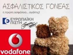 Συνεργασία Ευρωπαϊκής Πίστης και Vodafone στο πλαίσιο του Ασφαλιστικού Γονέα