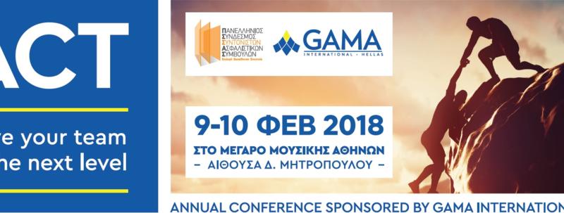 Εκπαιδευτικό Συνέδριο ΠΣΣΑΣ-GAMA Hellas, 9 & 10/2/2018