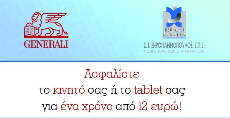 Νέο προϊόν από την Σ. Ι. Ξηρογιαννόπουλος και την Generali Hellas για κινητά και tablets