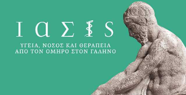 H Eurolife ERB στηρίζει μία ακόμη προσπάθεια του Μουσείου Κυκλαδικής Τέχνης