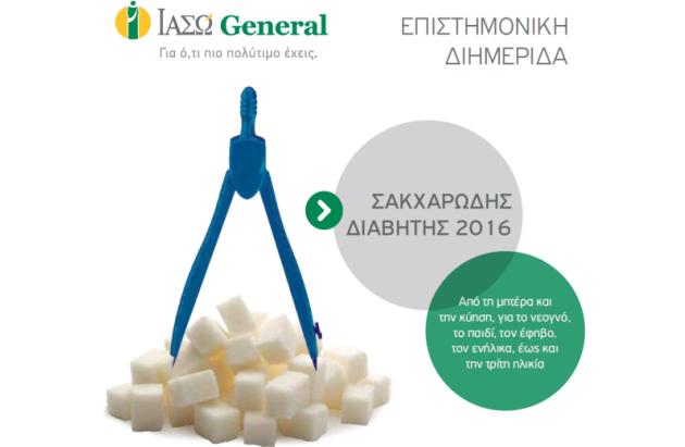 ΙΑΣΩ General: Eπιστημονική Διημερίδα για το Σακχαρώδη Διαβήτη