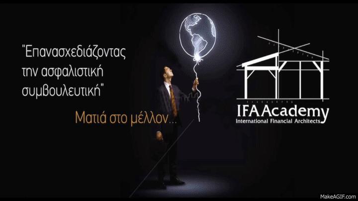 IFAAcademy: Δύο καινοτόμα προγράμματα που μπορούν να αλλάξουν την επαγγελματική ζωή! – Οδηγίες πρόσβασης