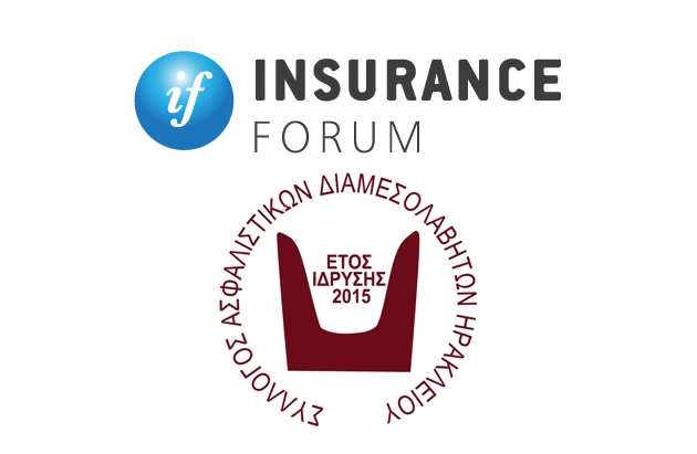 12η Ημερίδα του InsuranceForum.gr  & του Συλλόγου Ασφαλιστικών Διαμεσολαβητών Ν.Ηρακλείου Κρήτης