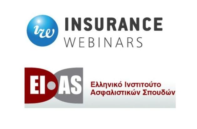Νέο webinar  για τις ασφαλίσεις Πιστώσεων από το insurancewebinar.gr και το Ε.Ι.Α.Σ