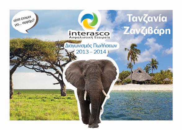 Interasco: Πρόσκληση για σαφάρι
