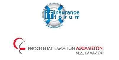 Ημερίδα του InsuranceForum.gr και της Ένωσης Επαγγελματιών Ασφαλιστών ΝΔ Ελλάδας στην Πάτρα