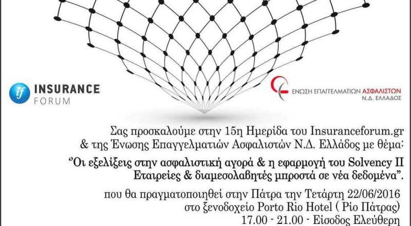15η Ημερίδα του InsuranceForum.gr & της Ένωσης Επαγγελματιών Ασφαλιστών Ν. Δ. Ελλάδος