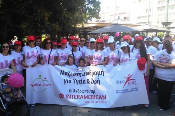 "INTERAMERICAN: ""Άλμα Ζωής"" για την αντιμετώπιση του καρκίνου του μαστού"