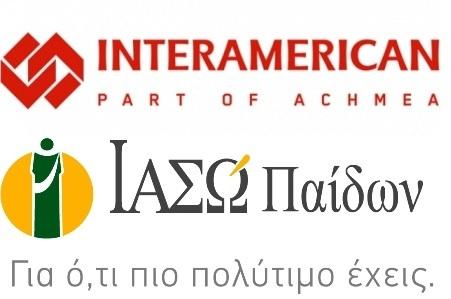 Συνεργασία της INTERAMERICAN με το ΙΑΣΩ Παίδων