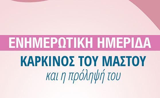 «ΕΠΙΣΤΗΘΙΑ ΔΙΠΛΑ ΣΑΣ! – Ενημερωτική Ημερίδα για τον καρκίνο του μαστού
