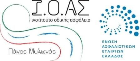 Ανοιχτό Φεστιβάλ για την Οδική Ασφάλεια από την Ένωση Ασφαλιστικών Εταιρειών