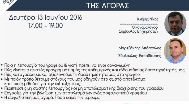 Ιnsurancewebinars.gr – Ε.Ι.Α.Σ: Πώς θα οργανώσετε το γραφείο σας σύμφωνα με τα νέα δεδομένα της αγοράς