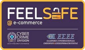 Ασφαλείς ηλεκτρονικές συναλλαγές