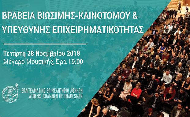 Βραβεύσεις ΕΕΑ: Η μεγάλη γιορτή της επιχειρηματικότητας