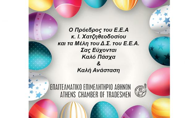 Ευχές από το ΕΕΑ για Καλό Πάσχα και Καλή Ανάσταση