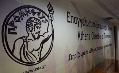 Ανοικτή επιστολή του Επαγγελματικού Επιμελητηρίου Αθηνών & της Επιτροπής Ασφαλιστικής Διαμεσολάβησης του Ε.Ε.Α. για την υπόθεση της ΝΝ