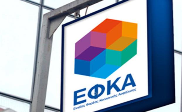 ΕΦΚΑ: Αναρτήθηκαν τα ειδοποιητήρια των ασφαλιστικών εισφορών Ιουνίου