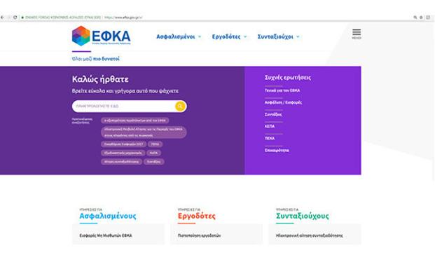 Νέο site από τον ΕΦΚΑ