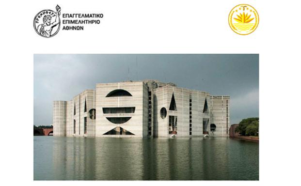 Σήμερα η ανοικτή εκδήλωση ενημέρωσης για επενδύσεις στο Μπαγκλαντές