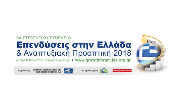 «Επενδύσεις στην Ελλάδα & Αναπτυξιακή Προοπτική 2018»