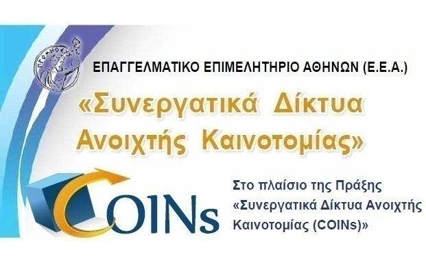 Συνεργατικά Δίκτυα Ανοιχτής Καινοτομίας από το ΕΕΑ