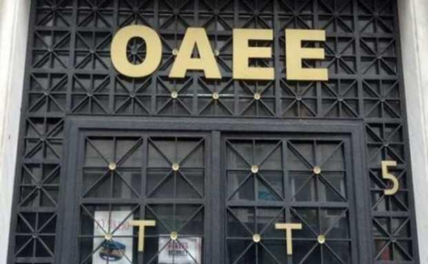 Ασφάλιση κατά της ανεργίας από τον ΟΑΕΕ
