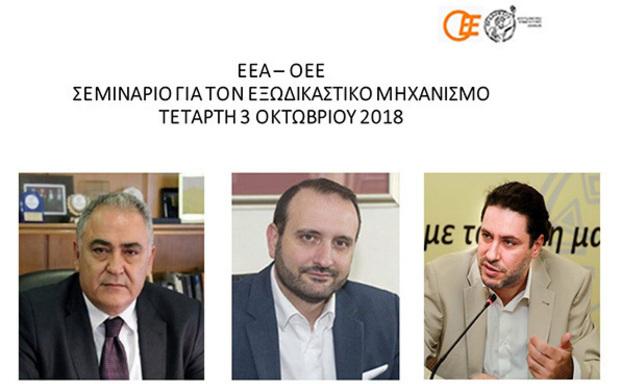 ΕΕΑ – ΟΕΕ: Σεμινάριο για τον Εξωδικαστικό Μηχανισμό στις 3/10