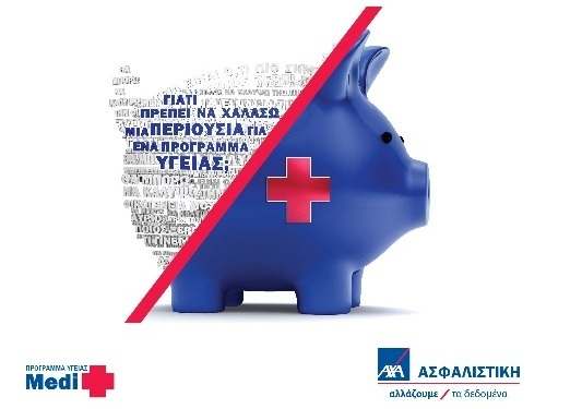 H AXA αναβαθμίζει το πρόγραμμα υγείας Mediσυν Extra