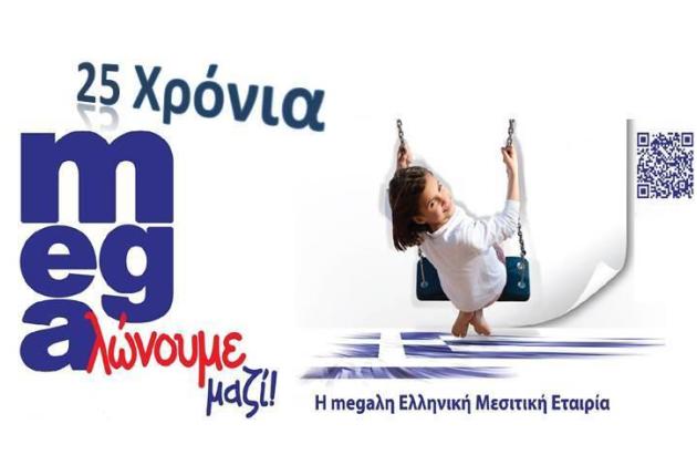 Συνάντηση Συνεργατών της MEGA BROKERS Βορείου Ελλάδος