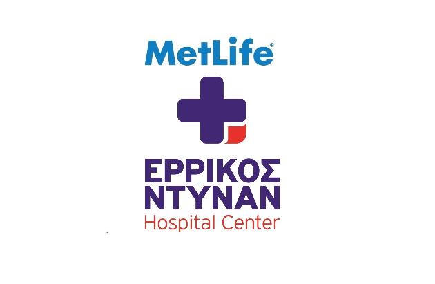 Συνεργασία ΕΡΡΙΚΟΣ ΝΤΥΝΑΝ Hospital Center – MetLife