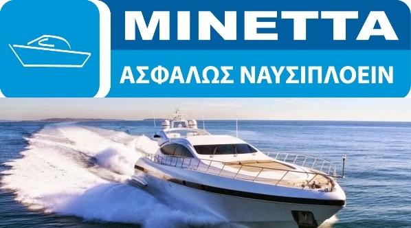 Διαγωνισμός Ασφάλισης Σκαφών από τη ΜΙΝΕΤΤΑ