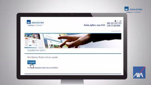 H AXA επιβραβεύει τους ψηφιακούς της πελάτες