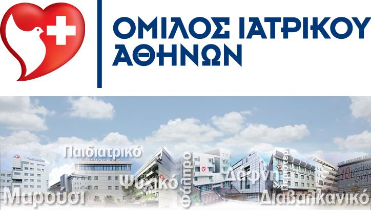 Ιατρικό Κέντρο Αθηνών: Πάνω από 1.500 επιτυχημένες επεμβάσεις στην Κλινική Μεγάλων Αρθρώσεων