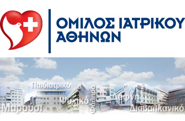 Όμιλος Ιατρικού Αθηνών: Παραχωρεί δωρεάν στο Υπουργείο Υγείας το Ιατρικό Περιστερίου