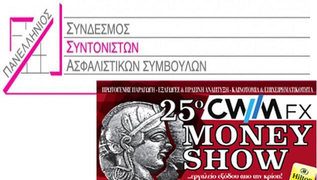 Η επιτυχημένη εκδήλωση του ΠΣΣΑΣ στο πλαίσιο του Money Show