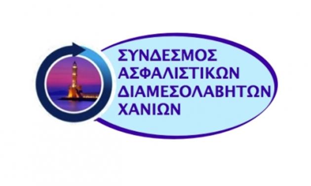 Οι διαμεσολαβητές των Χανίων για τη διαχείριση του κορωνοϊού από τον κλάδο