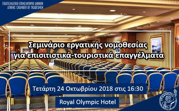 ΕΕΑ: Σεμινάριο εργατικής νομοθεσίας για επισιτιστικά-τουριστικά επαγγέλματα στο Ξενοδοχείο Royal Olympic