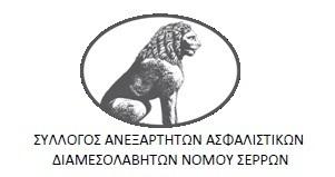 ΣΥΛΛΟΓΟΣ ΑΣΦΑΛΙΣΤΙΚΩΝ ΠΡΑΚΤΟΡΩΝ Ν. ΣΕΡΡΩΝ