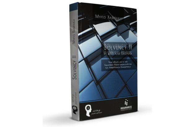 """Β΄ έκδοση του βιβλίου """"Solvency II – Η μεγάλη εικόνα"""""""