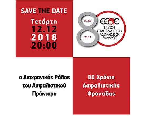 ΕΑΕΕ: Save the date – Σημειώστε αυτήν την ημερομηνία