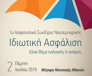 Αύριο το συνέδριο «Ιδιωτική Ασφάλιση: Είναι θέμα πολιτικής ή ανάγκη;»