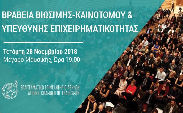 Γιορτή της επιχειρηματικότητας τα βραβεία του Ε.Ε.Α.