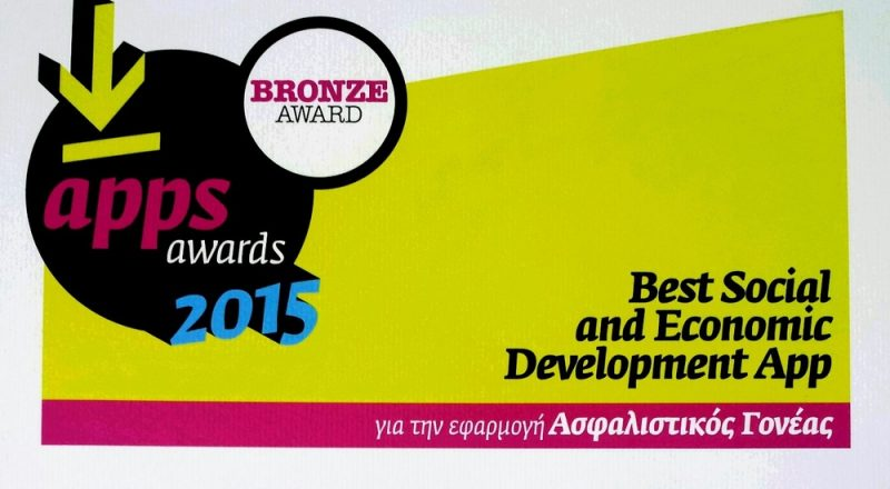 Bronze Award για το app Ασφαλιστικός Γονέας της Ευρωπαϊκής Πίστης